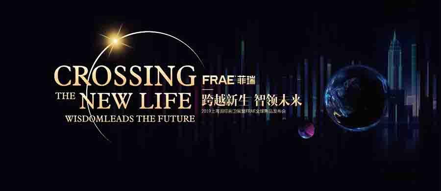 FRAE菲瑞携最新力作刷屏2019上海国际厨卫展